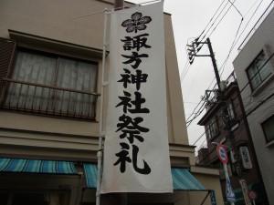 この日は諏訪神社祭礼でした。のぼりが出ていました。