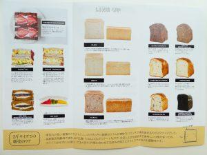 パン屋さんのパンフレットです。