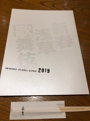 新春浅草歌舞伎の白いパンフレットです。