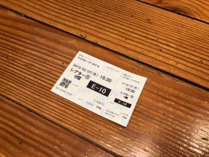 映画マスカレードホテルのチケットです。