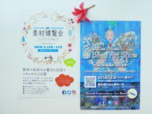 横浜港大さん橋ホールで手芸材料の販売があります。お知らせのハガキです。