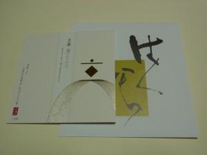 金沢の金粉いりあぶら取り紙です。