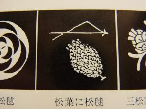 松葉とまつぼっくりのような物が描いてある松紋です。