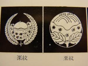 栗の、いがいがまで描いてある2種類の栗紋です。