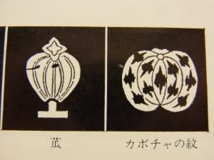 かぼちゃが描かれている、瓜紋です。