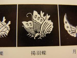 揚羽蝶の家紋です。蝶が1匹羽根を折りたたんで描いています。