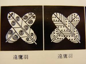 渦巻き模様とドット模様の羽根があります。違鷹羽紋です。