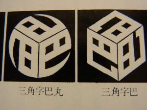 巴の文字3個を丸と四角の形に組み合わされています。