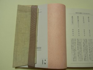 反対側は、裏表紙をグログランテープで固定しています。