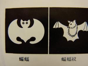 2種類の蝙蝠の家紋です。