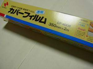 セロテープの拡大版のような物で、カバーフィルムっていいます。