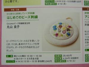 ビーズ刺繍cocomorの講座案内が掲載されています。
