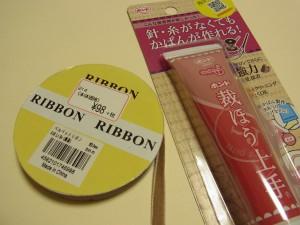 生地と生地を貼り合わせるボンドと、ベルベットのリボンです。