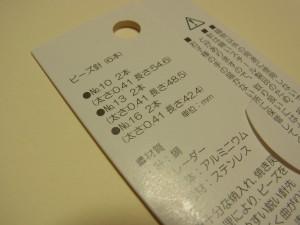 極小ビーズ針の表示です。太さが0,4が表示されています。