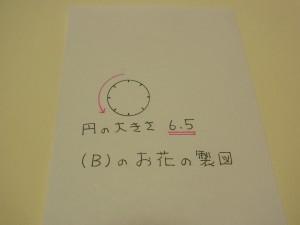 円を8等分にした製図があります。