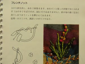 お花の蕾などを刺す時に使います。刺し方の説明の本です。