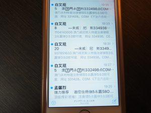迷惑メールの画面です。中国語がいっぱいあります。