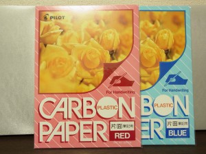 2色のカーボン紙